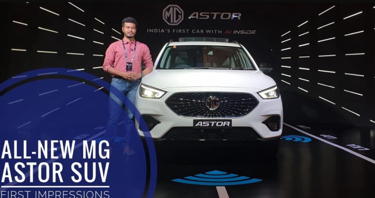 MG Astor कॉम्पैक्ट एसयूवी: Hyundai Creta की आगामी प्रतिद्वंद्वी वॉकअराउंड वीडियो में