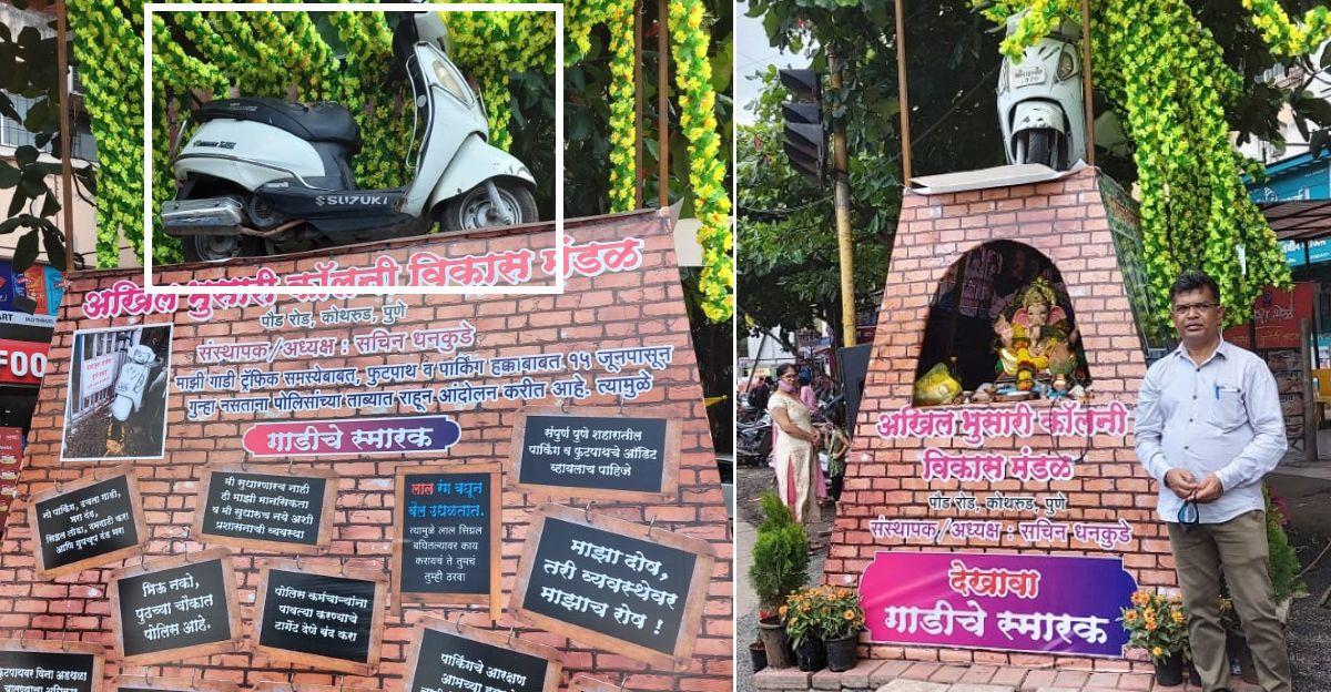 पुणे पुलिस द्वारा tow किए जाने के विरोध में आदमी ने Suzuki Access 125 स्कूटर का स्मारक बनाया