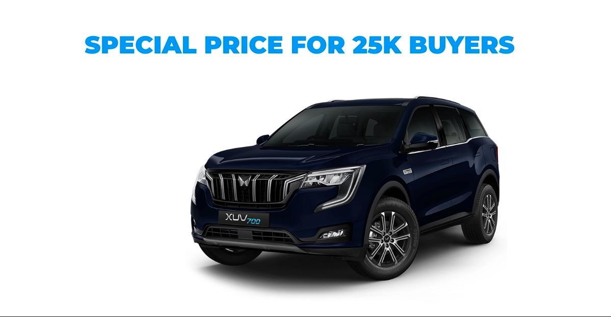 पहले 25,000 Mahindra XUV700 ग्राहकों को मिलेगी विशेष कीमत